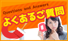 Questions and Answers よくあるご質問
