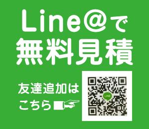Line@で 無料見積 友達追加は こちら