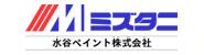 ミズタニ 水谷ペイント株式会社